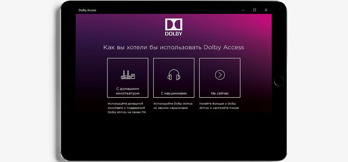 dolby atmos — управление
