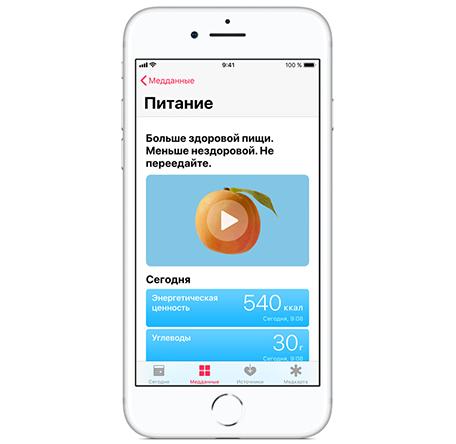 умные весы — управление с устройства Apple